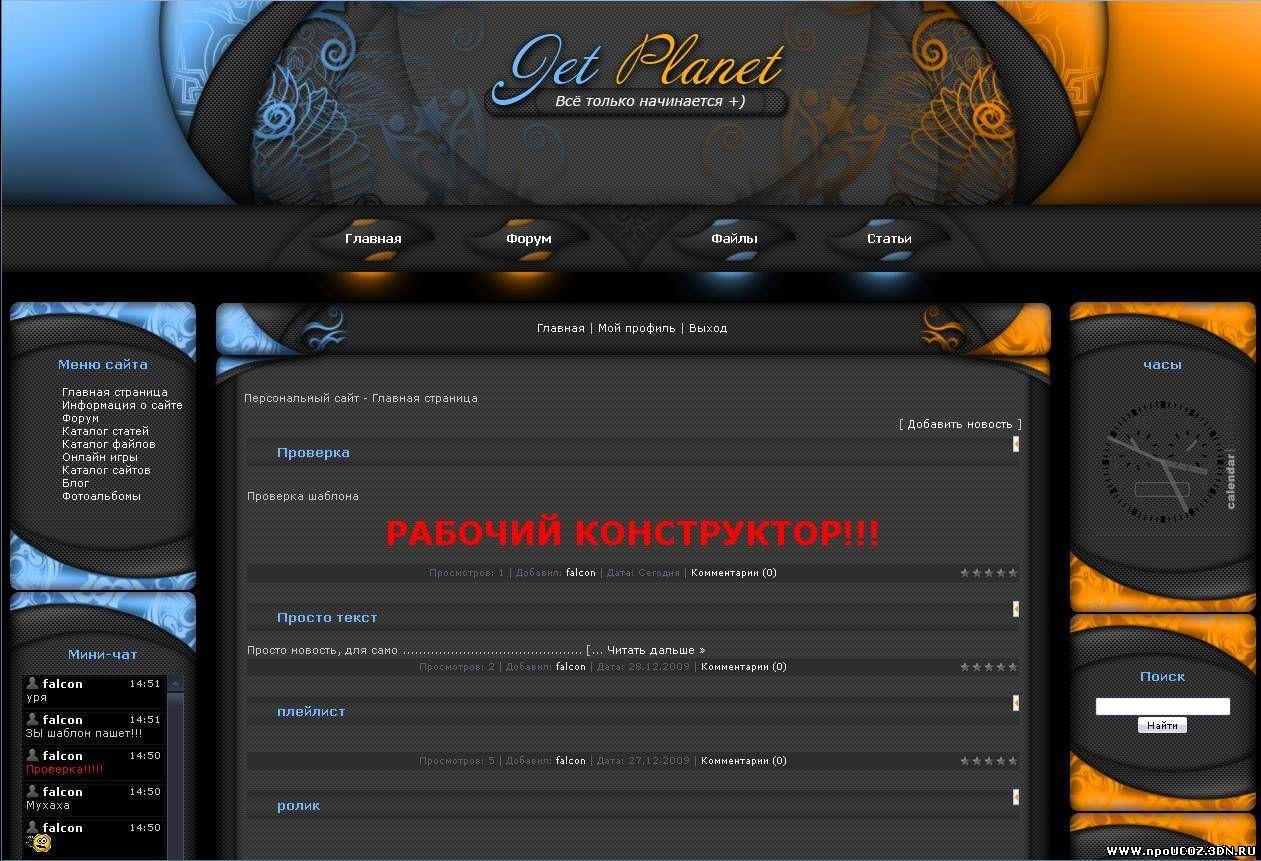 Игровой шаблон для ucoz + psd